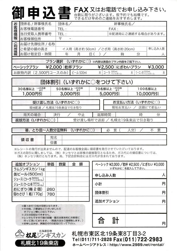 松尾ジンギスカン7