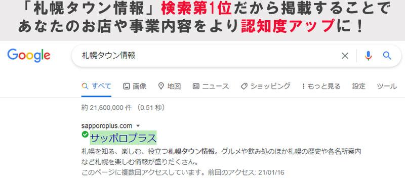 「札幌タウン情報」検索第1位だから掲載することであなたのお店や事業内容をより認知度アップに!