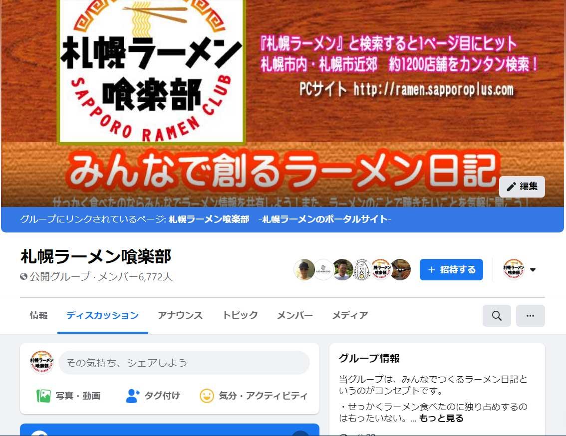 【コミュニティ】札幌ラーメン喰楽部 〜ラーメン大好きな人〜