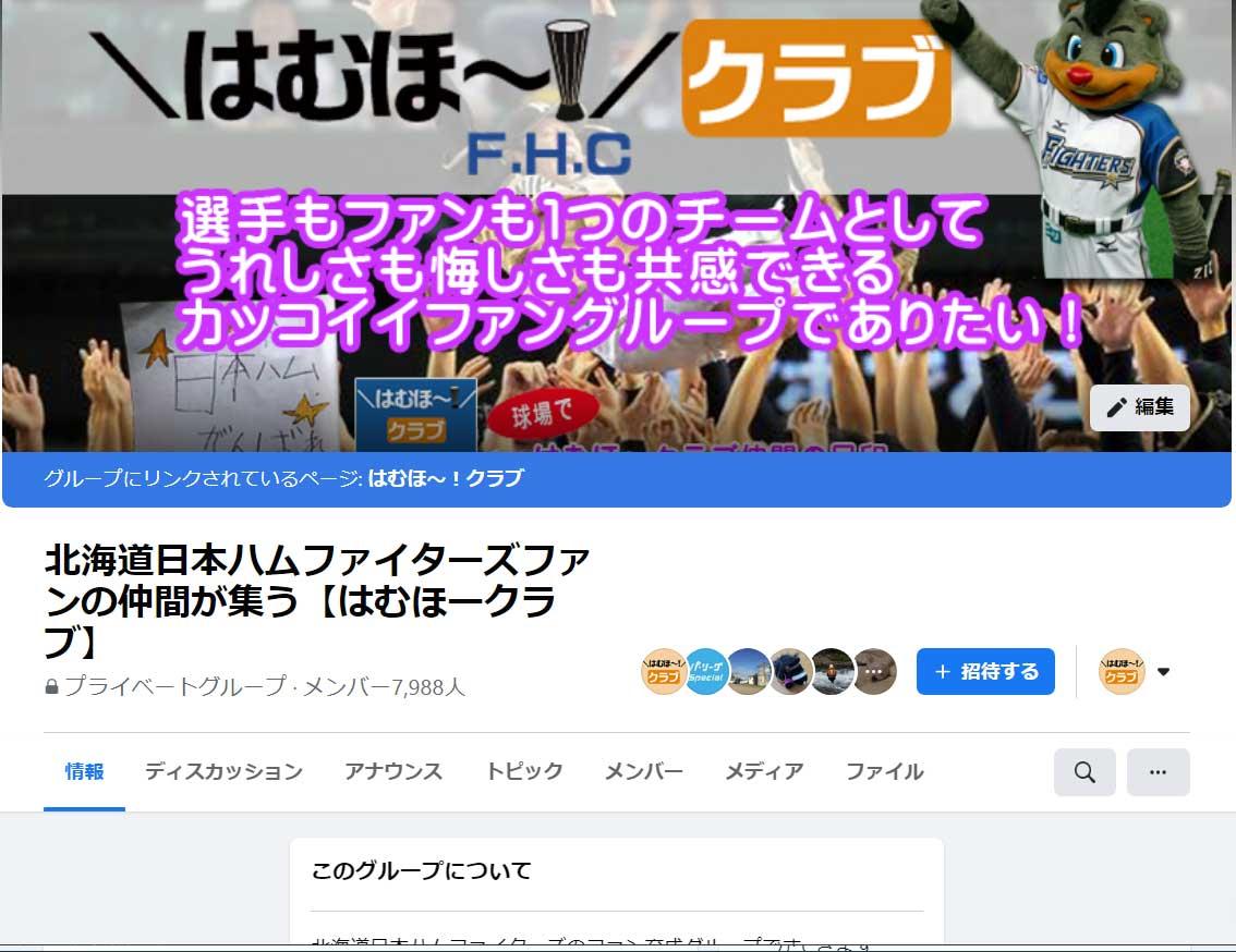 【コミュニティ】はむほークラブ 〜北海道日本ハムファイターズファンが集まる〜 7,980名が参加