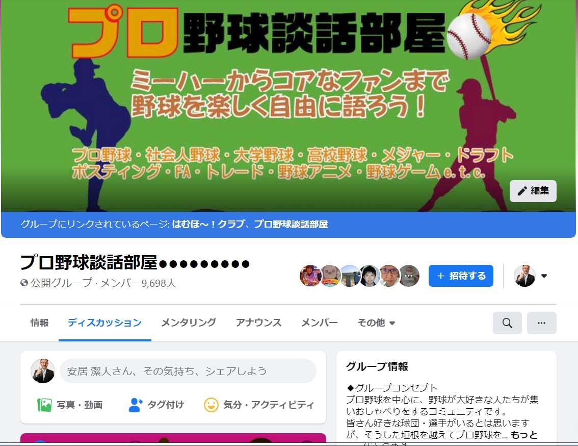【コミュニティ】プロ野球談話部屋 〜プロ野球好き集まれ〜 9800名が参加