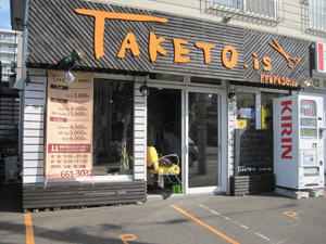 TAKETO.IS(タケトイズ)